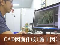 CAD図面作成(施工図面)